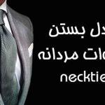 مدل کراوات مردانه ۲۰۱۹ | شیک ترین مدل های کراوات + راهنمای ست کردن