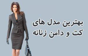 کت و دامن زنانه مجلسی | بهترین مدل های کت و دامن + راهنمای خرید