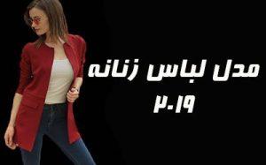 مدل لباس زنانه ۲۰۱۹ | از کت مجلسی تا کفش پاشنه بلند