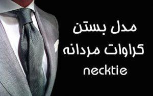 مدل کراوات مردانه ۲۰۱۹   شیک ترین مدل های کراوات + راهنمای ست کردن
