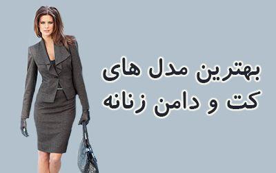 کت و دامن زنانه مجلسی   بهترین مدل های کت و دامن + راهنمای خرید