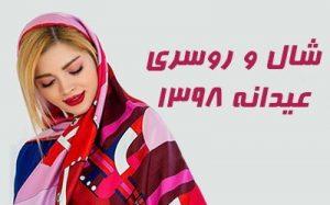 مدل شال و روسری عید ۹۸ | انواع مدل ها + راهنمای خرید و ست کردن