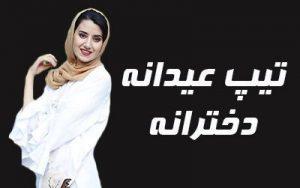 تیپ دخترانه برای عید نوروز ۹۸ | استایل های خاص و جذاب دخترانه