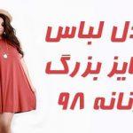 مدل لباس سایز بزرگ زنانه ۹۸   زیباترین مدل ها مجلسی و اسپرت