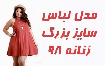 مدل لباس سایز بزرگ زنانه ۹۸ | زیباترین مدل ها مجلسی و اسپرت