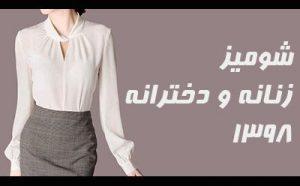 مدل شومیز زنانه و دخترانه برای عید ۹۸ + راهنمای انتخاب و ست کردن