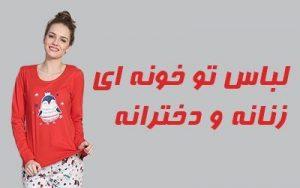 مدل لباس راحتی زنانه ترک ۹۸ | مدل لباس تو خونه ای شیک زنانه