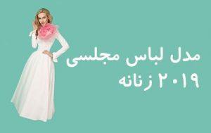 مدل لباس مجلسی زنانه ۲۰۱۹ + راهنمای خرید و ست کردن